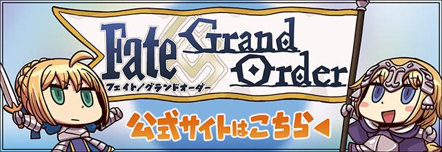 Fate GrandOrder公式サイトはこちら