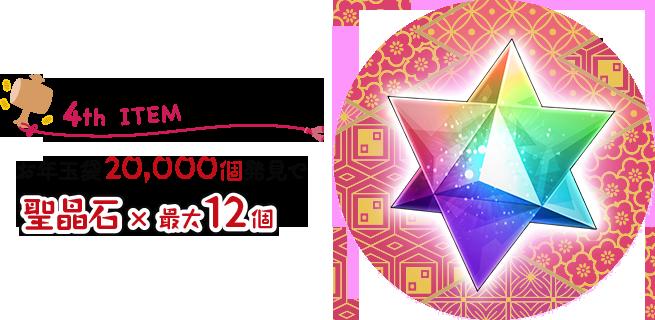 4th ITEM お年玉袋20,000個発見で聖晶石x最大12個