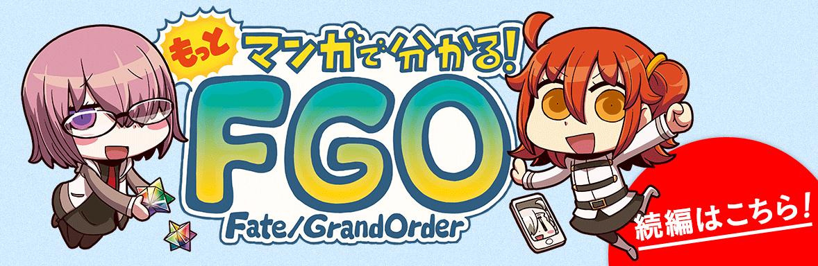 もっとマンガで分かる!FGO Fate/Grand Order