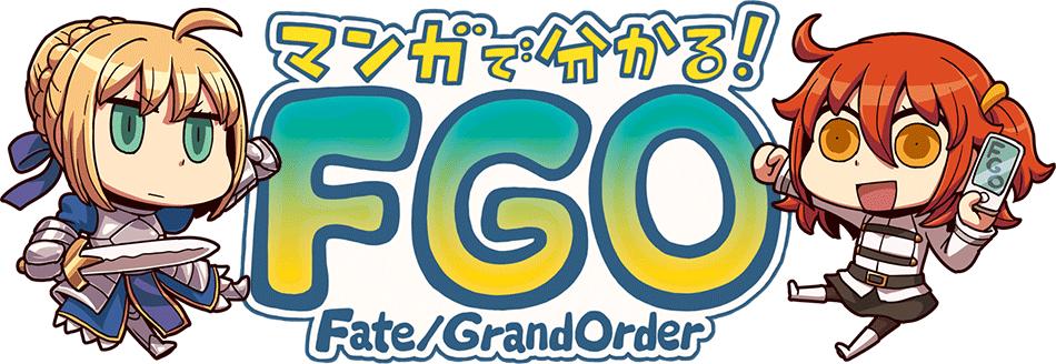 マンガで分かる!Fate/Grand Order