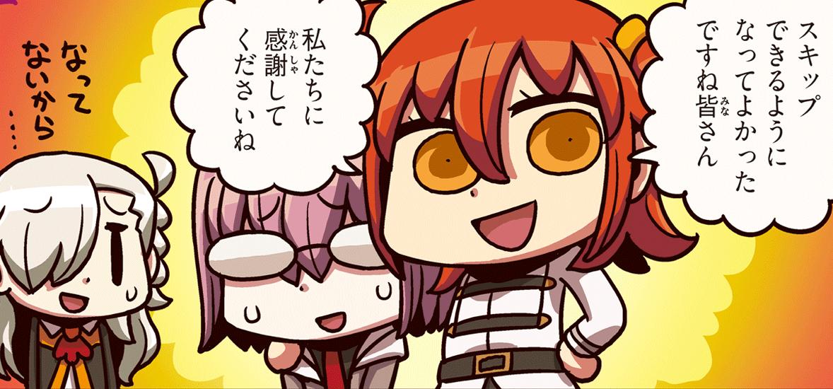 本当に宝具演出スキップは実装されてしまうのか…?  「もっとマンガで分かる!Fate/Grand Order」は毎週木曜更新中!