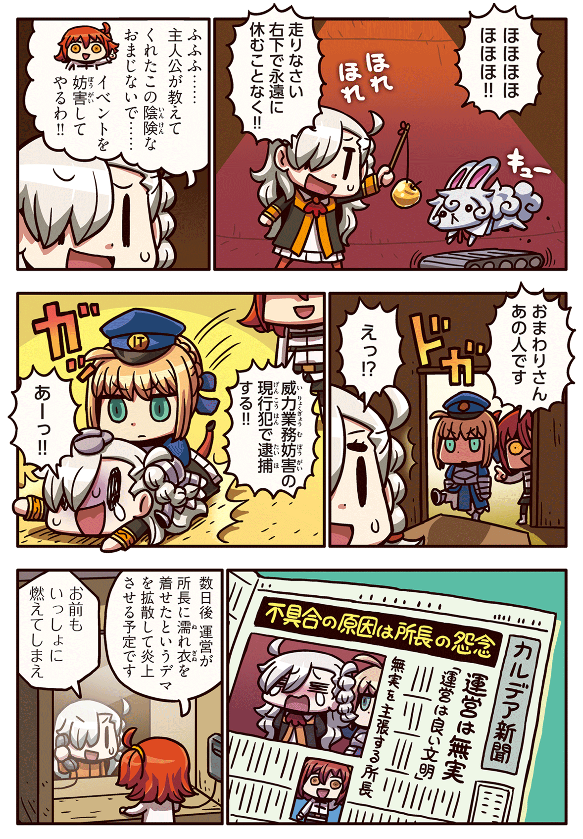fate grand order translation