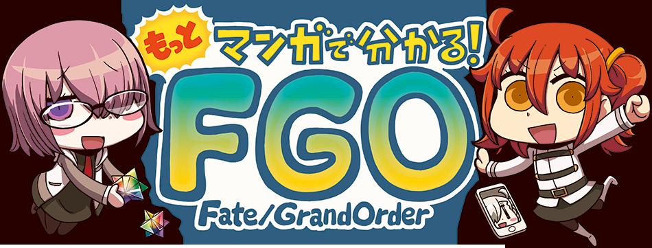 もっと!マンガで分かる!Fate/Grand Order